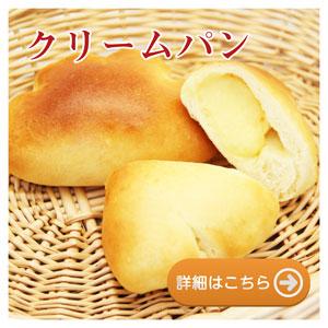 3.クリームパン