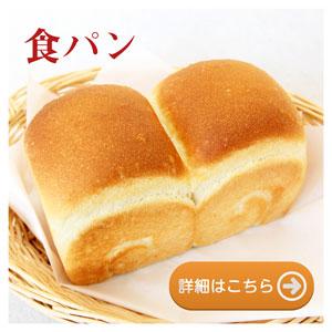 5.食パン