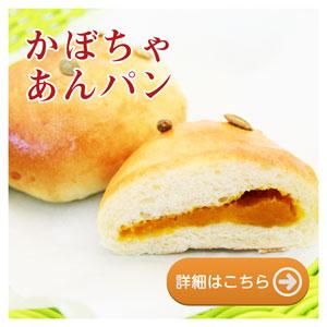 3.かぼちゃあんパン