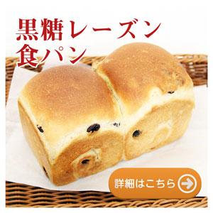 5.黒糖レーズン食パン