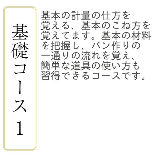 基礎コース1