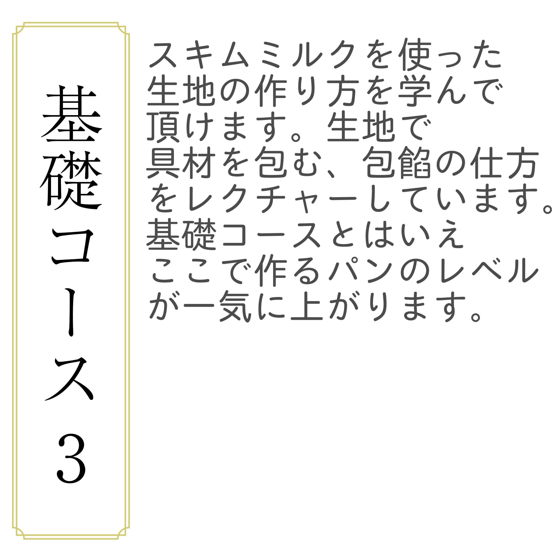基礎コース3