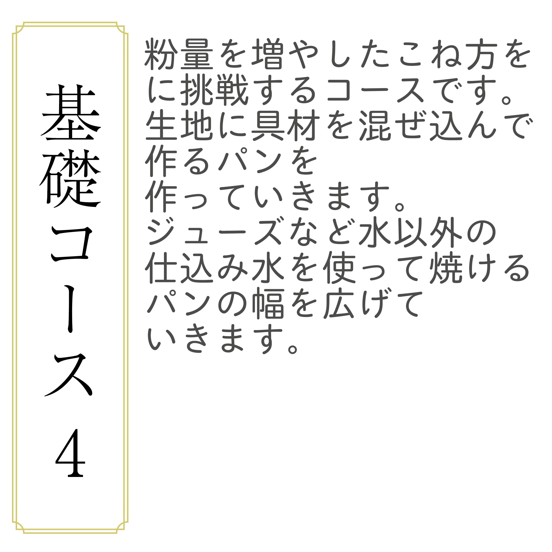 基礎コース4