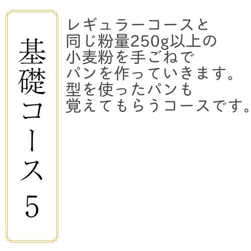 基礎コース5